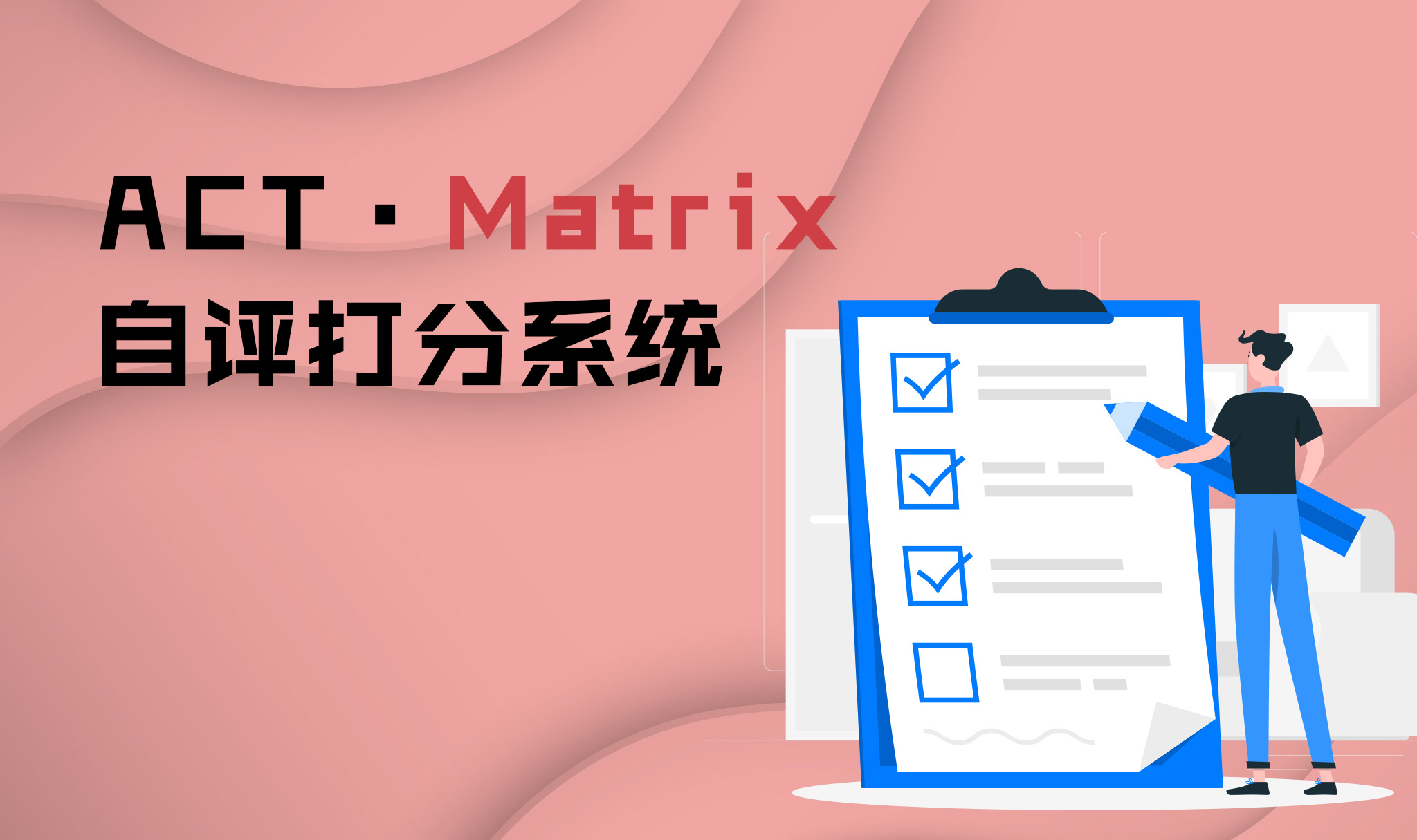ACT Matrix 自评打分系统