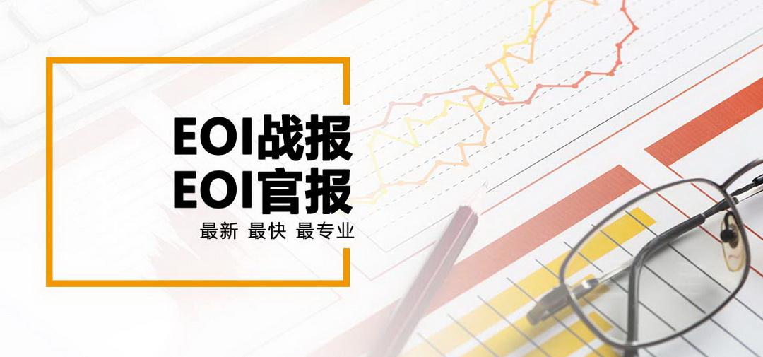 EOI战报/官报 - 最新,最快,最专业